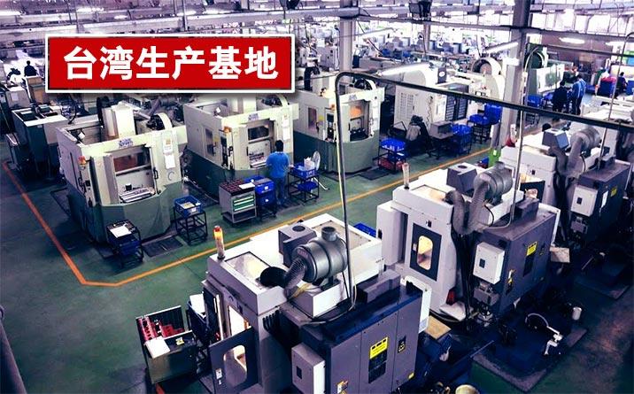牧气精密:台湾生产基地