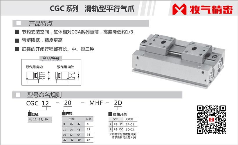 E03-CGC系列:滑轨型平行气爪