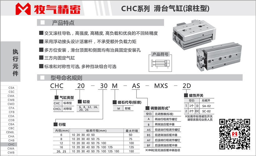 CHC系列:滑台气缸(滚柱型)